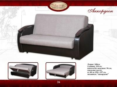 АлиАрс диван «Аккордеон»