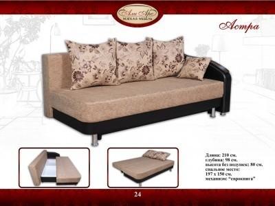 АлиАрс диван «Астра»