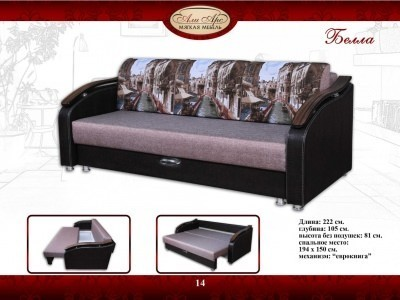 АлиАрс диван «Белла»