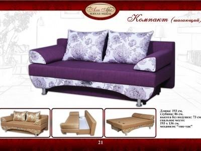 АлиАрс диван «Компакт шагающий»