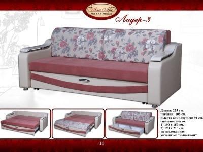 АлиАрс диван «Лидер-3» модный