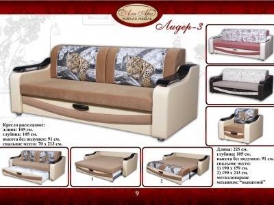 АлиАрс диван «Лидер-3»