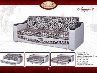 АлиАрс диван «Лидер-2»